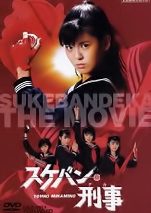 Sukeban Deka The Movie 1987 (Japan)