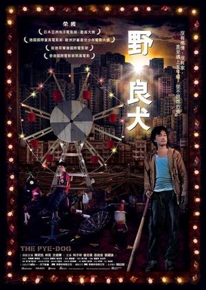 The Pye-Dog 2007 (Hong Kong)