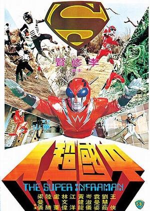 The Super Inframan 1975 (Hong Kong)