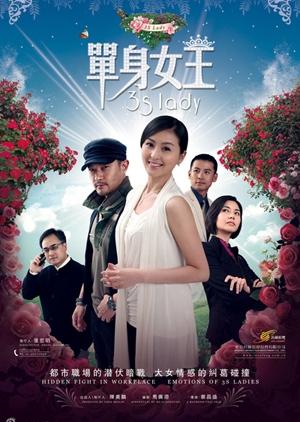 3S Lady 2011 (China)