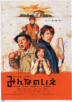 All About Our House 2001 (Japan)