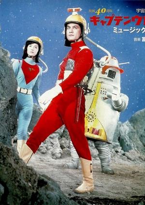 Captain Ultra 1967 (Japan)
