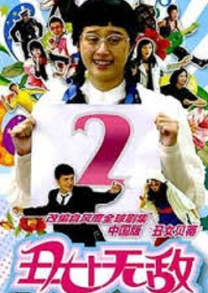 Chou Nu Wu Di 2 2009 (China)
