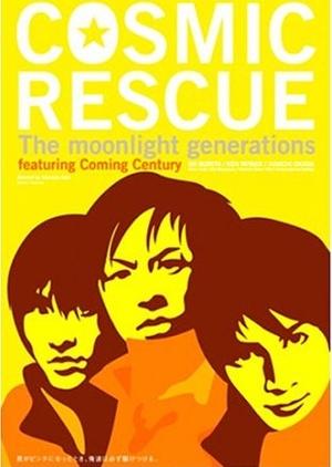 Cosmic Rescue 2003 (Japan)