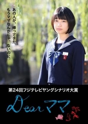 Dear Mama 2012 (Japan)