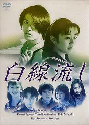 Hakusen Nagashi 1996 (Japan)