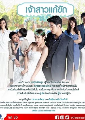Jao Sao Gae Kat 2019 (Thailand)