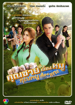 Khun Chai Lieng Moo Khun Noo Lieng Gae 2013 (Thailand)