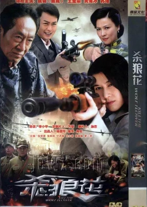 Kill the Wolf Flower 2012 (China)