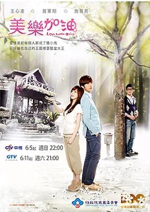 Love Keeps Going 2011 (Taiwan)