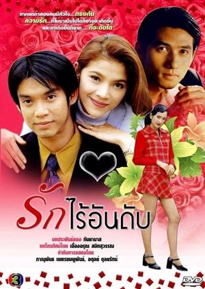 Rak Rai Un Dab 1997 (Thailand)