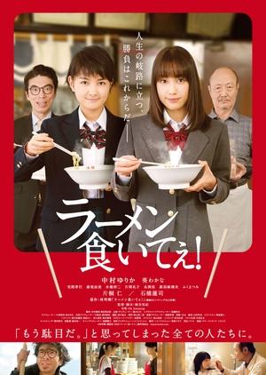 Ramen Kuitee 2018 (Japan)
