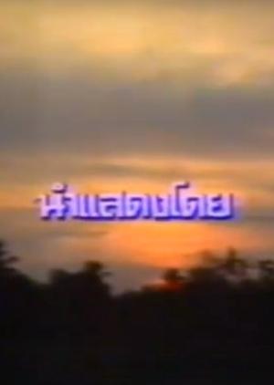 Reun Manut 1985 (Thailand)