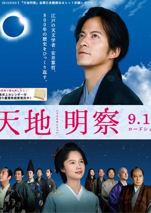 Tenchi: The Samurai Astronomer 2012 (Japan)