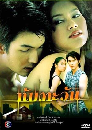 Tup Tawan 2003 (Thailand)
