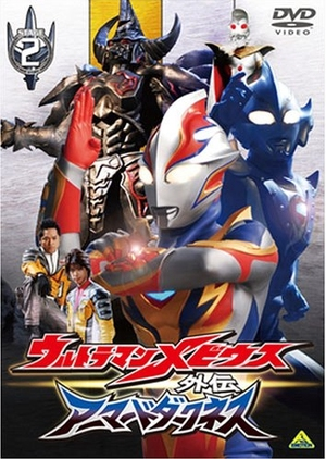 Ultraman Mebius Gaiden: Armored Darkness 2008 (Japan)