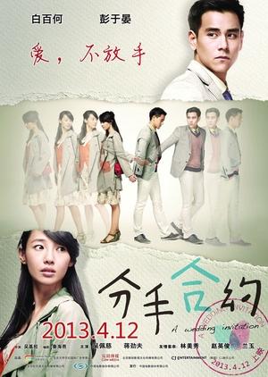 A Wedding Invitation 2013 (China)