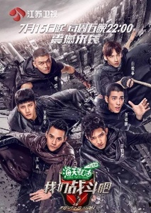 Fighting Man 2016 (China)
