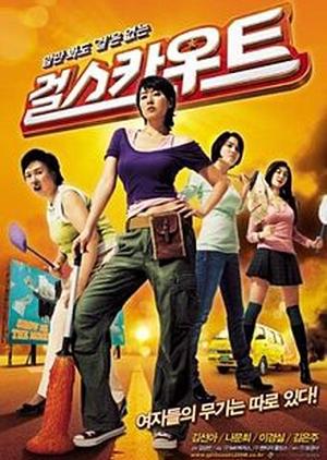 Girl Scout 2008 (South Korea)