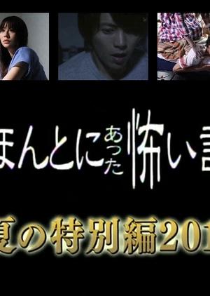 Honto ni Atta Kowai Hanashi: Summer Special 2012 2012 (Japan)