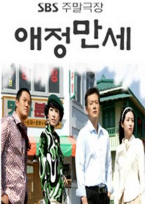 Long Live Love 2003 (South Korea)