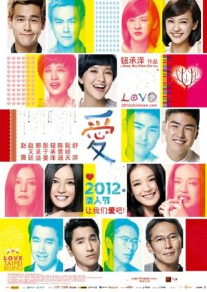 LOVE 2012 (Taiwan)