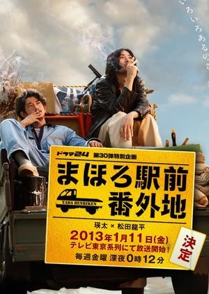 Mahoro Ekimae Bangaichi 2013 (Japan)