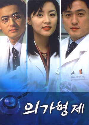 Medical Brothers 1997 (South Korea)