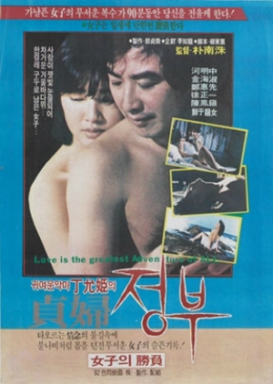 Mistress 1982 (South Korea)