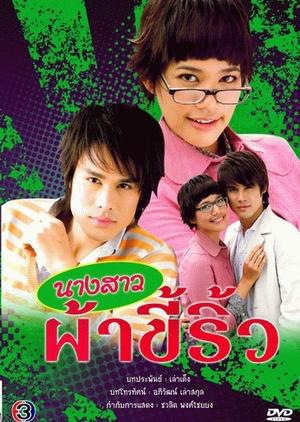 Nang Sao Pha Kee Riw 2008 (Thailand)