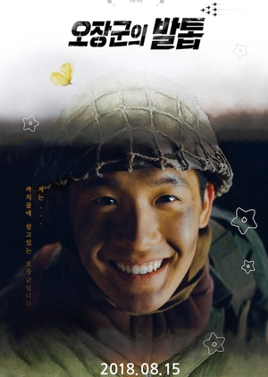 Soldier's Mementos 2018 (South Korea)