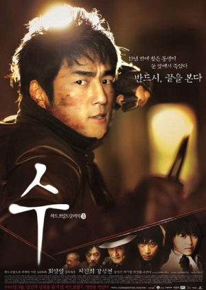 Soo 2007 (South Korea)