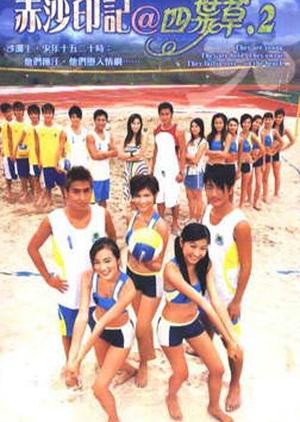 Sunshine Heartbeat 2004 (Hong Kong)