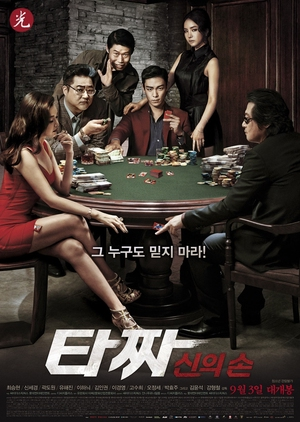 Tazza: The Hidden Card 2014 (South Korea)