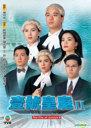 The File of Justice II 1993 (Hong Kong)