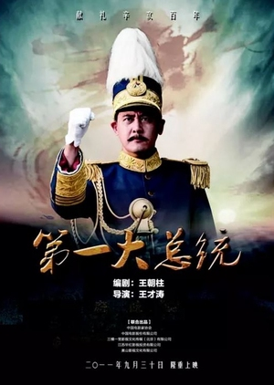 The First President 2011 (China)