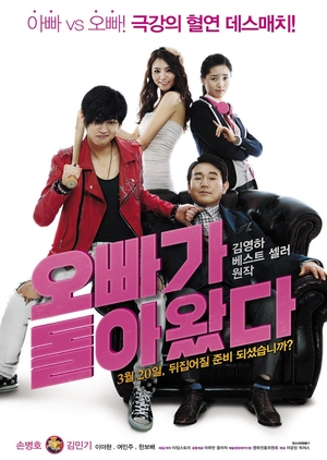 Total Messed Family 2014 (South Korea)