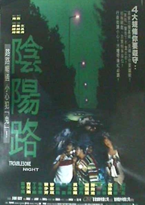 Troublesome Night 1997 (Hong Kong)