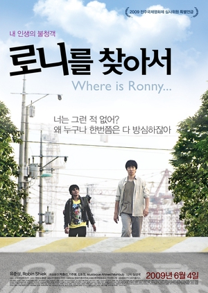Where is Ronny... 2009 (South Korea)