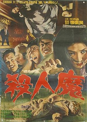 A Devilish Murder 1965 (South Korea)