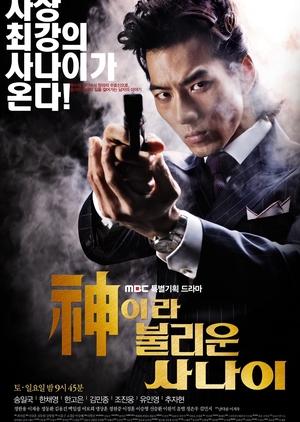 A Man Called God 2010 (South Korea)
