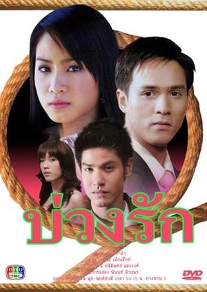 Buang Ruk 2005 (Thailand)
