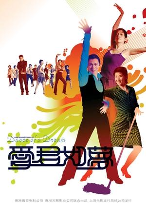 Dance of a Dream 2001 (Hong Kong)