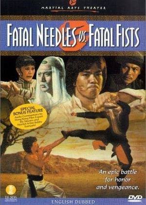 Fatal Needles vs. Fatal Fists 1978 (Taiwan)