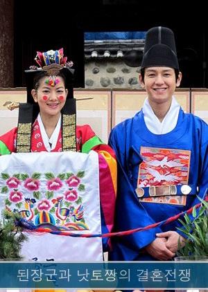 Hyunhaetan Marriage War 2010 (South Korea)