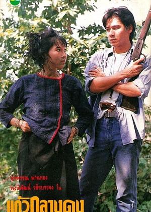 Kaew Klang Dong 1987 (Thailand)