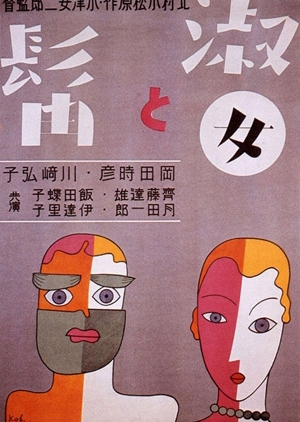 The Lady and the Beard 1931 (Japan)