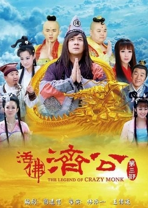 The Legend of Crazy Monk Season 3 2012 (China)