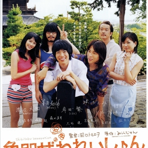 The Shikisoku Generation 2009 (Japan)