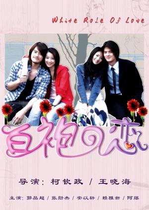 White Robe of Love 2006 (Taiwan)